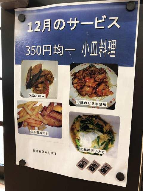 12月の350円ミニ品.jpg
