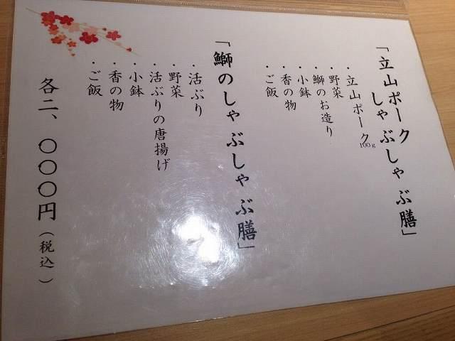 2000円ランチ.jpg