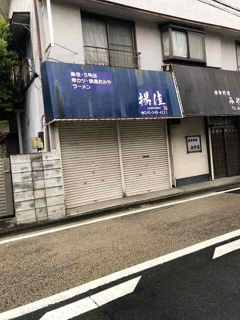 6号店揚げ休業.jpg