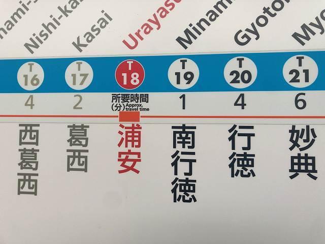あと3駅.jpg