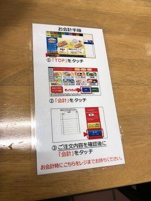 お会計札1.jpg