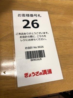 お会計札2.jpg