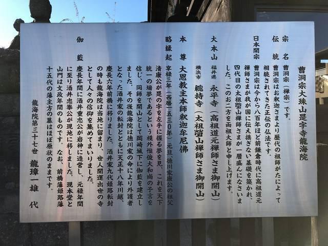 お寺の説明1.jpg