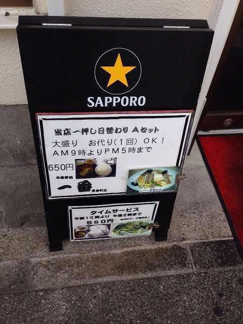 お得な日替わり.jpg
