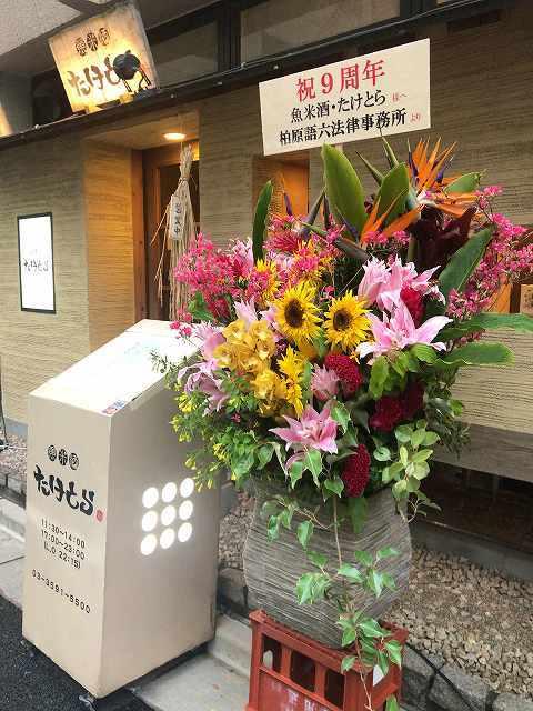 お祝いの花3.jpg