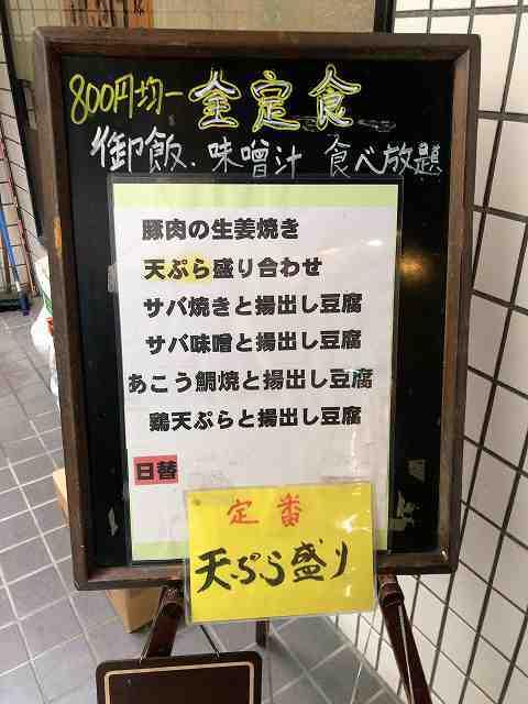 じざけ3メニューボード.jpg
