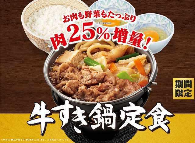 すき家牛すき鍋定食.jpg