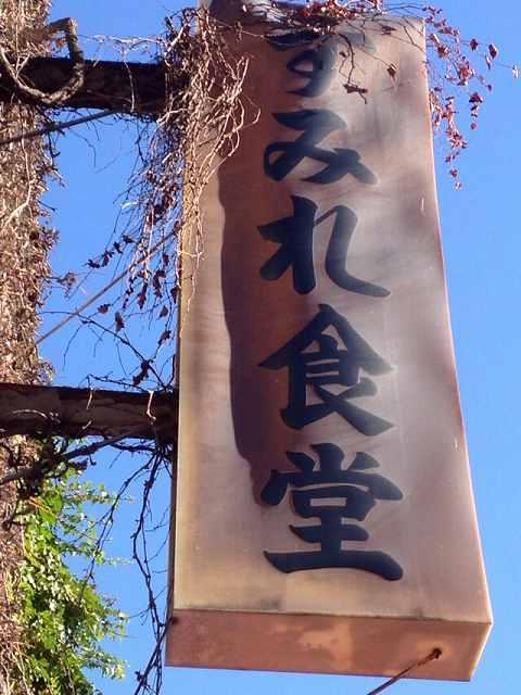 すみれ3真っ黒な看板.jpg