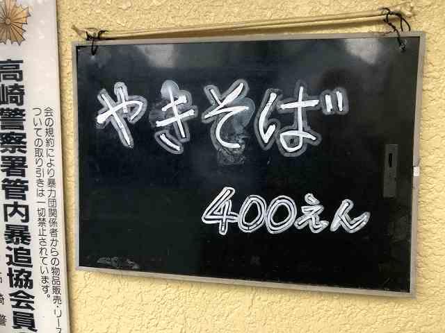 すみれ8やきそば400円?.jpg