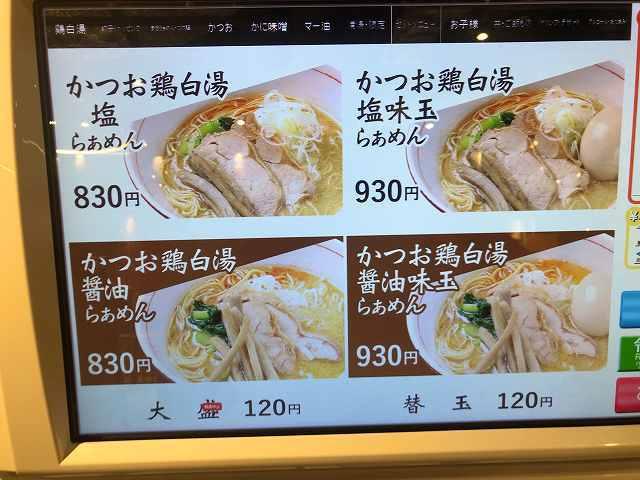 なかじゅう6券売機カツオアップ.jpg