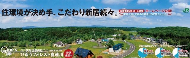 びゅうフォレスト喜連川.jpg