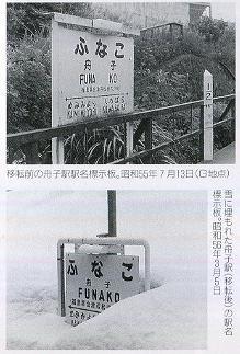ふなこ駅.jpg