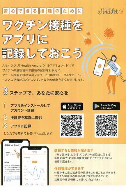 アプリ記録1.jpg