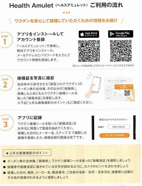 アプリ記録2.jpg