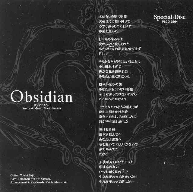 オブシディアン3歌詞.jpg