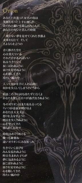オリオン歌詞.jpg