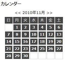 カレンダー11.jpg