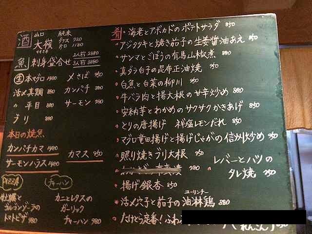 ジャン妻ひとり酒2メニューワカサギがヤマ.jpg