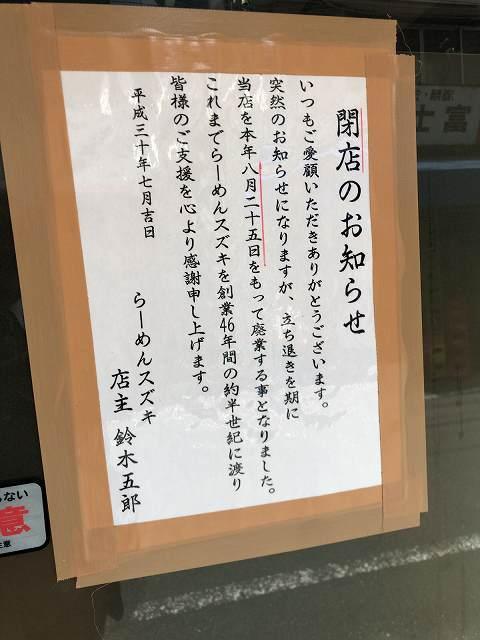 スズキ3クローズの貼り紙.jpg