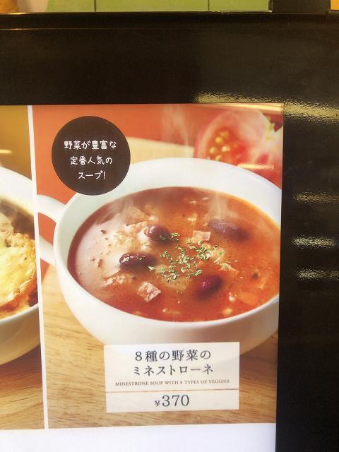 スープシチューメニュー24.jpg