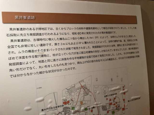 センター内2階7黒井峯遺跡説明.jpg