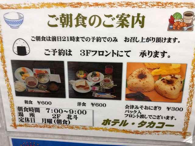 タカコーの朝食.jpg