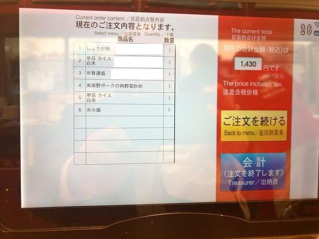 タッチパネル10会計画面.jpg
