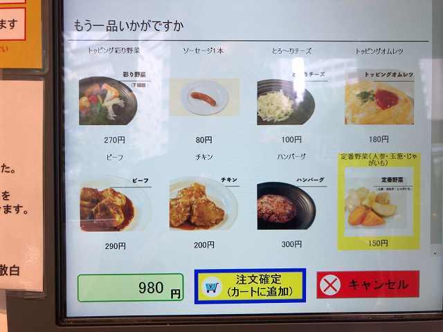 タッチパネル4何だかようワカラン.jpg