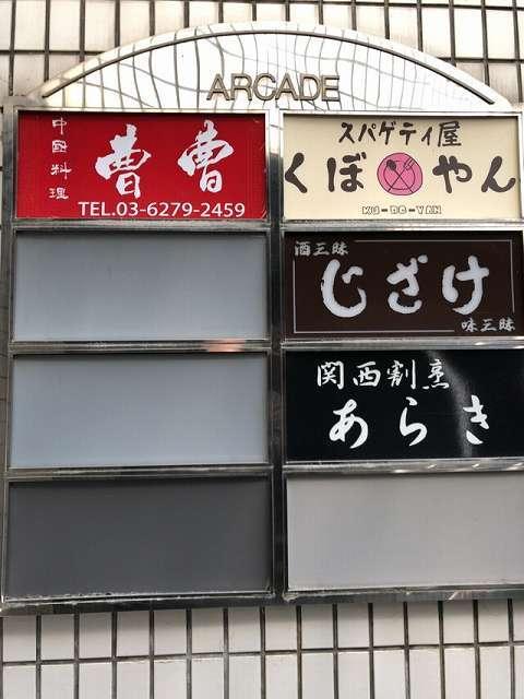 テナントたち.jpg