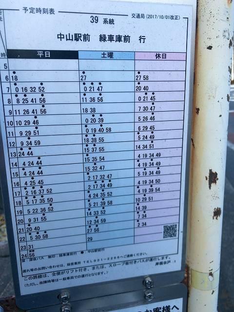 バス停時刻表.jpg