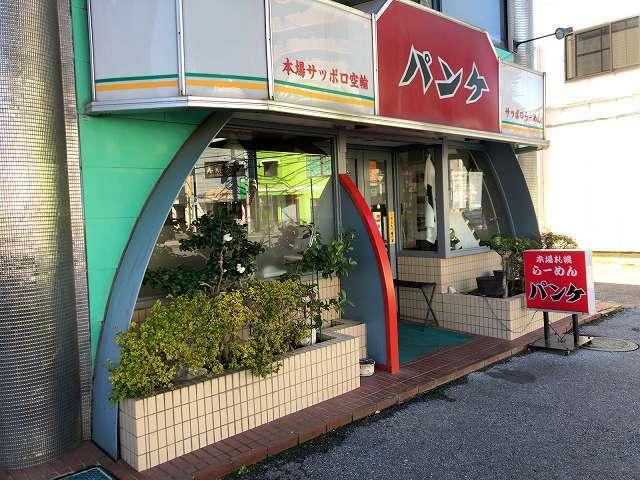 パンケ3開店前3.jpg