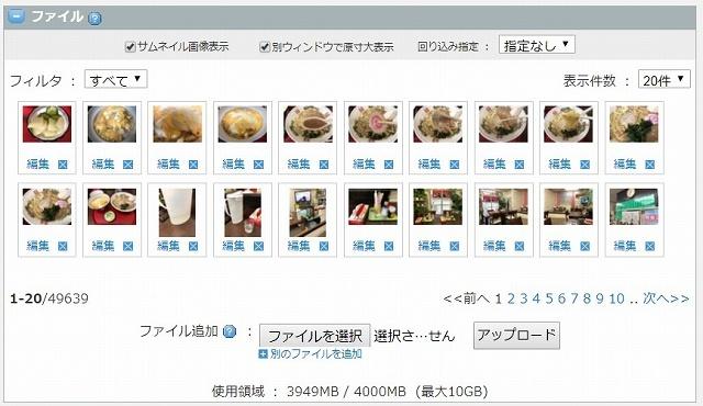 ファイルアップロード1.jpg