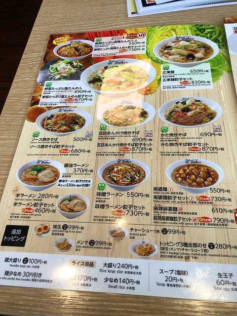 メ10麺類.jpg