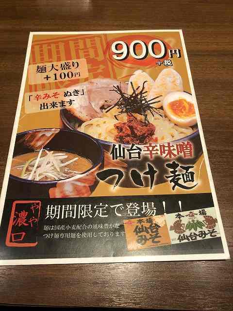メ11つけ麺仙台味噌.jpg