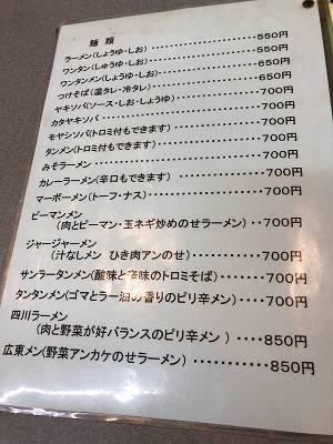 メ11増税後.jpg