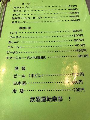 メ16増税後.jpg
