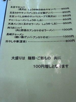 メ2増税前.jpg