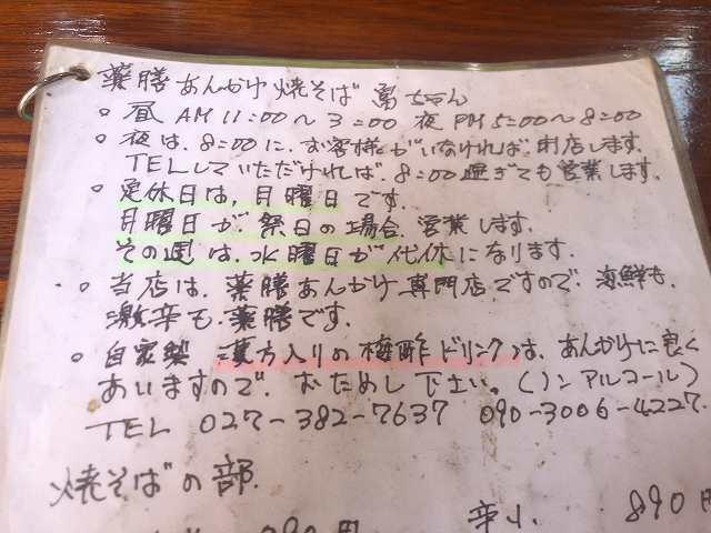 メ3拡大.jpg