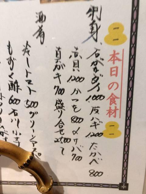 メ3本日の刺身.jpg