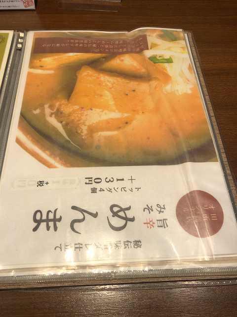 メ6味噌メンマ?.jpg