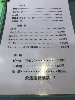 メ6増税前.jpg