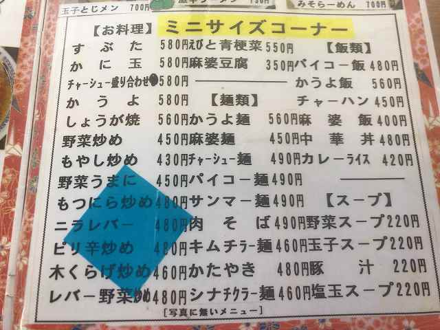メ8ミニサイズ.jpg