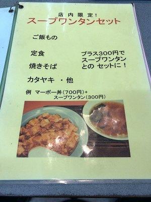 メ8増税前.jpg