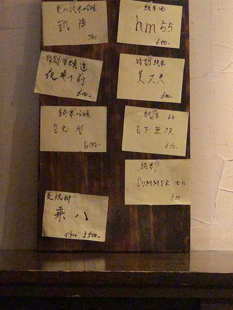 メ8酒.jpg