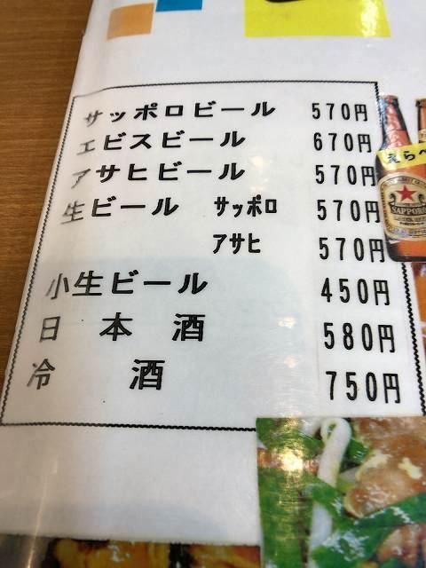 メ表紙酒拡大.jpg