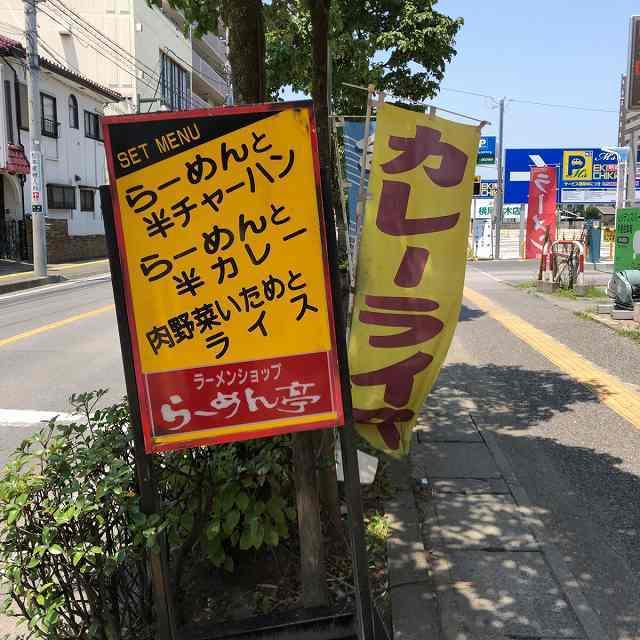 ラ(商店街側2).jpg