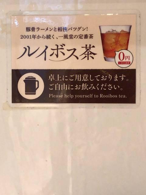 ルイボス茶.jpg