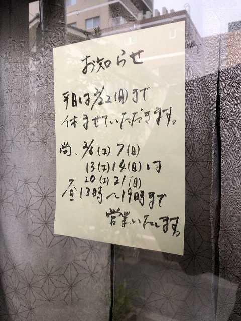七休業2.jpg