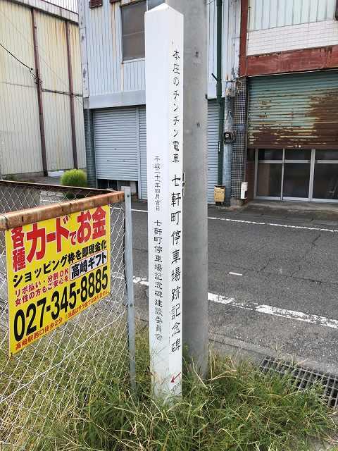 七軒町停車場跡7.jpg