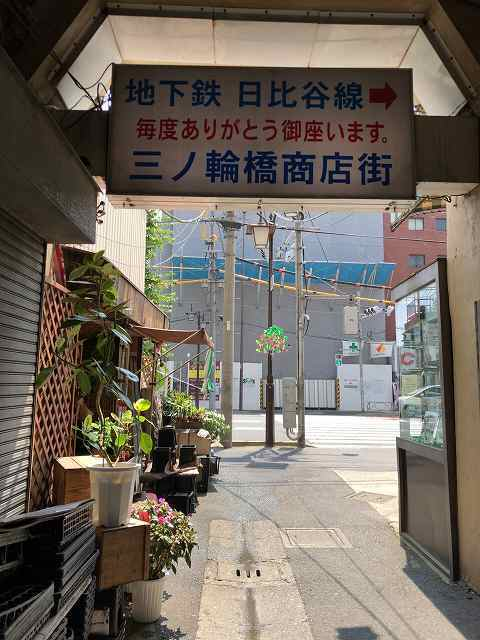 三ノ輪橋ゲート2.jpg